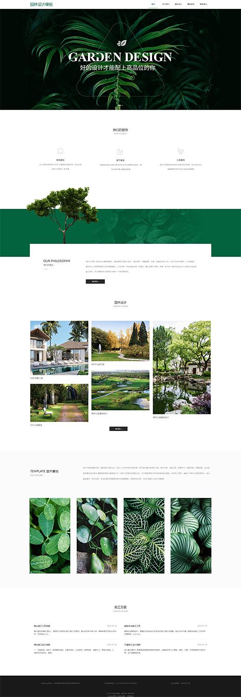 清新园林设计绿化花园