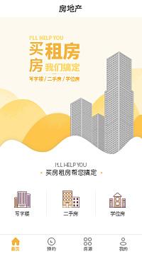 重庆房地产_重庆房地网_重庆租房新房公司小程序模板