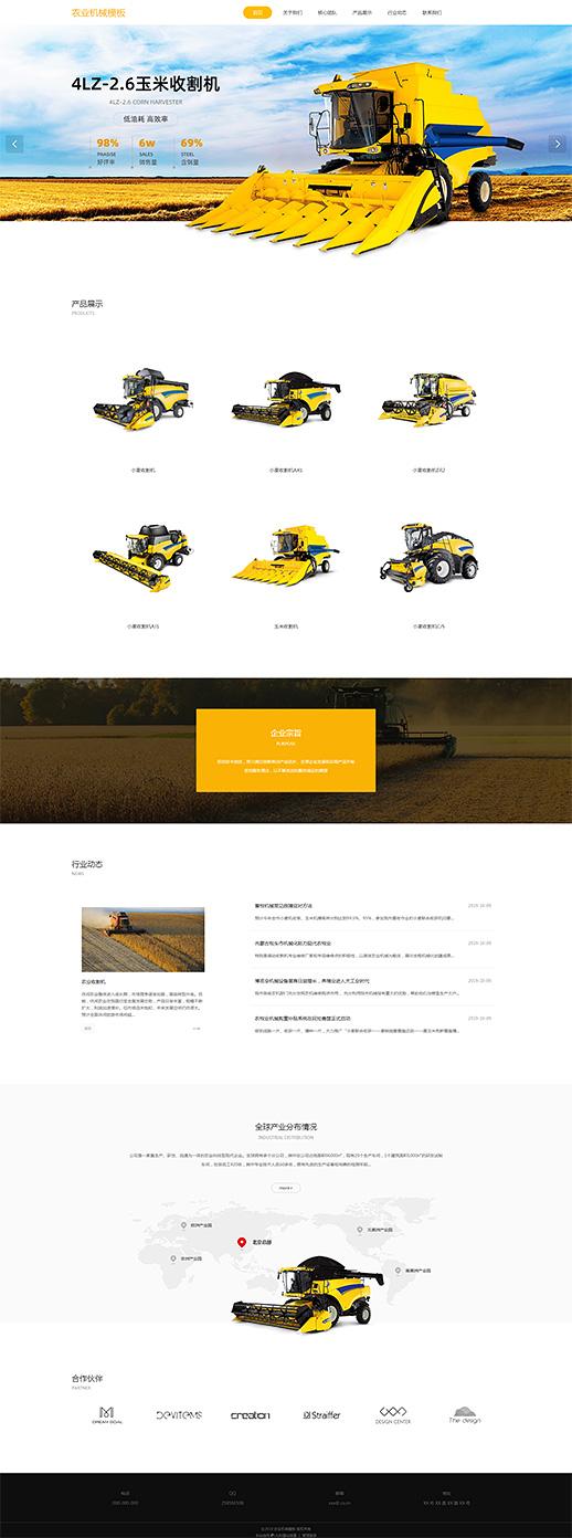 精选农业机械设备