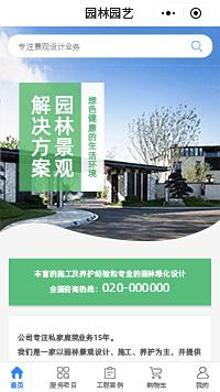 小庭院景观设计公司_园林景观设计公司商城小程序模板