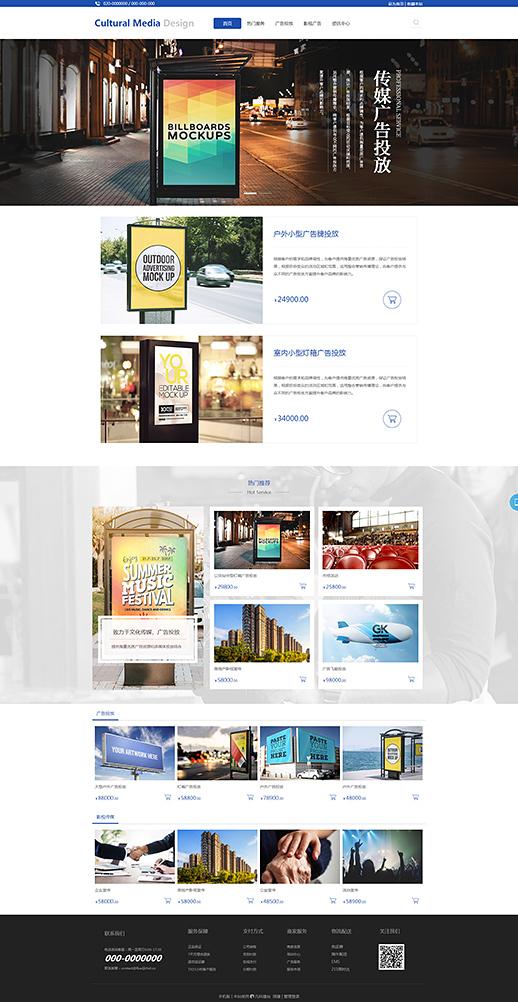 企业宣传片_公益宣传片拍摄制作公司网站模板