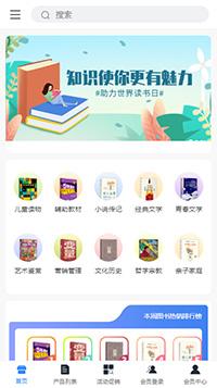 儿童读物_哲学宗教_经典文学网上书店网站模板