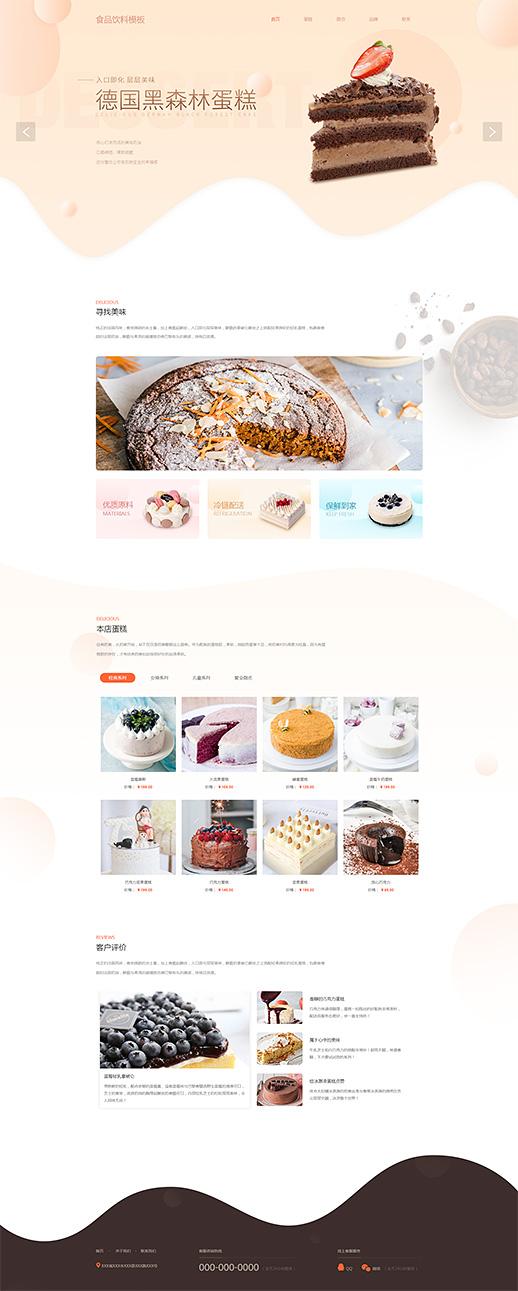 蛋糕网站模板_蛋糕网站html5模板