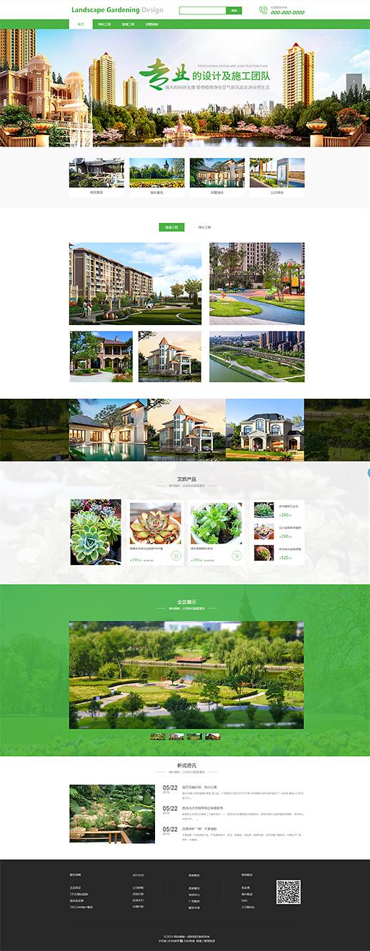 园艺庭院别墅花园设计公司网站模板