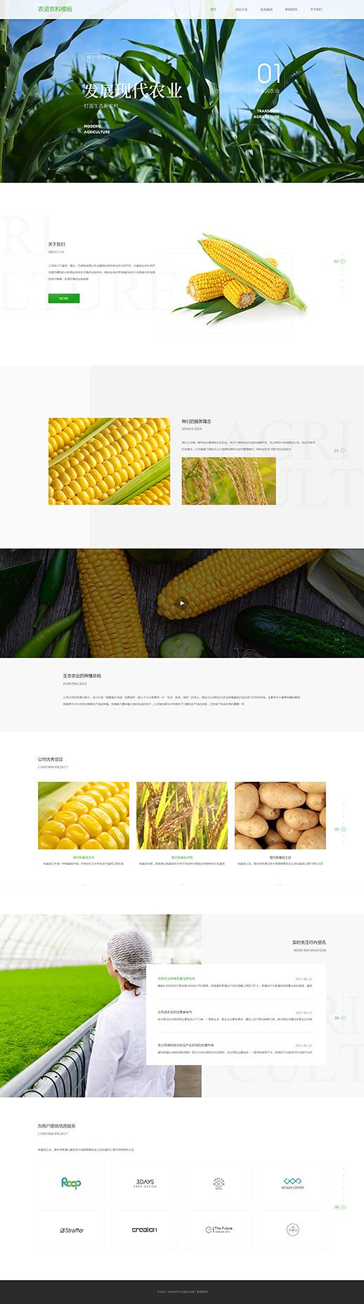 绿色现代农业