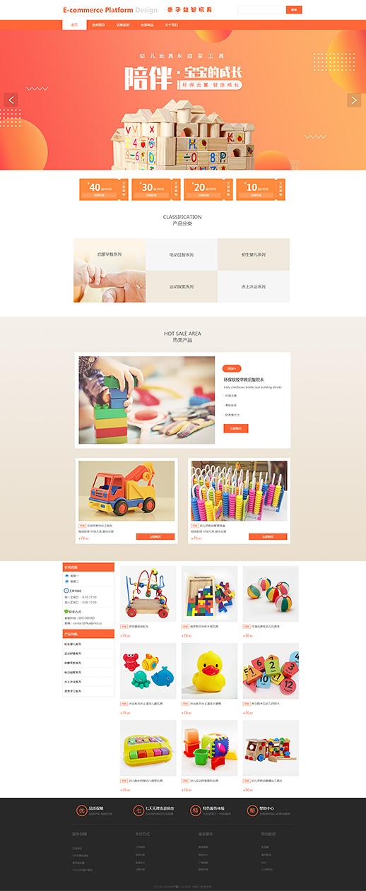 乐高_幼儿玩具_传统玩具网店商城网站模板