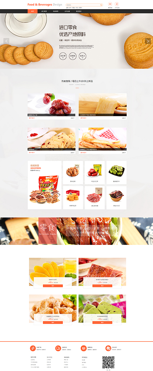 肉干_坚果_蜂蜜_红枣网购网店网站模板