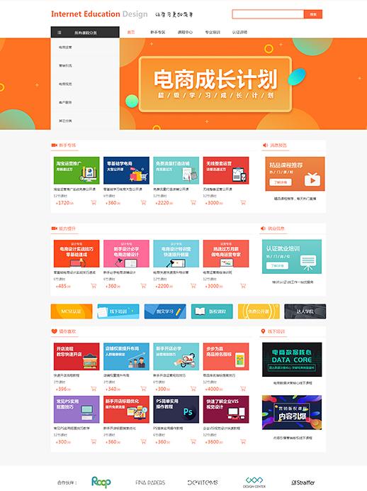 在线教育_精品课程_招生机构网站模板