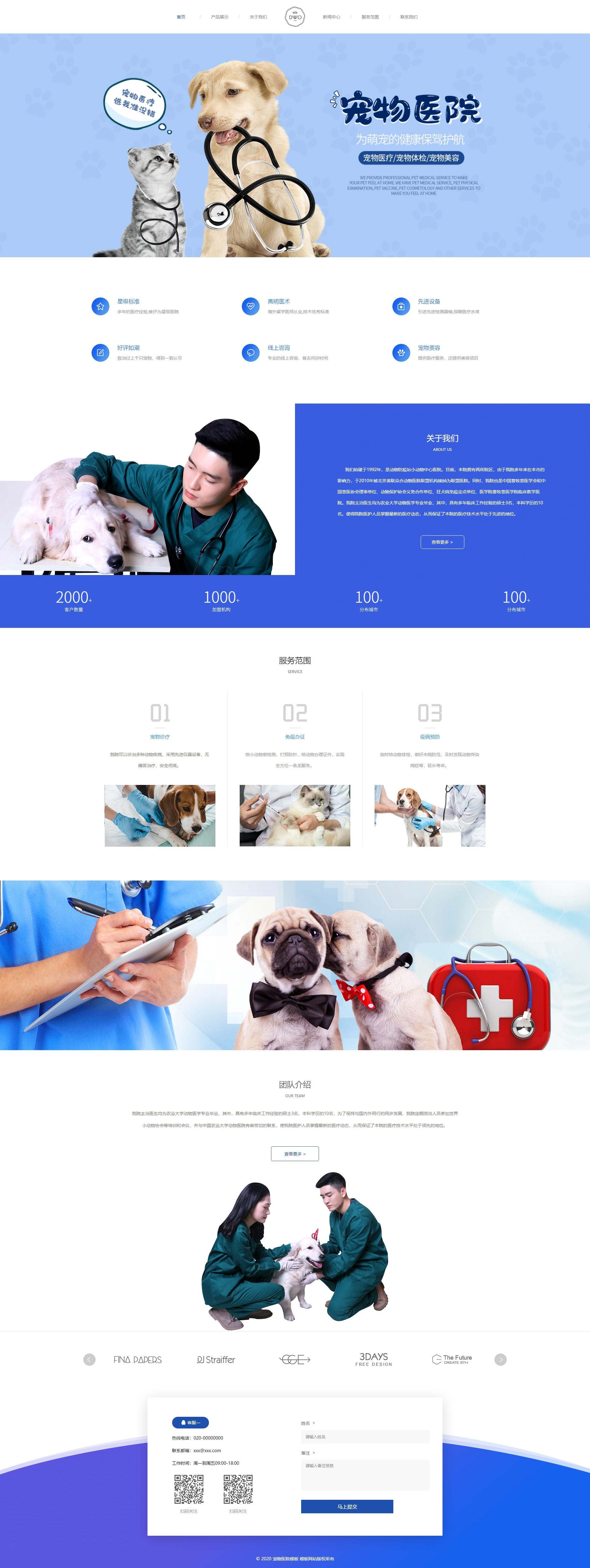 专业宠物医院