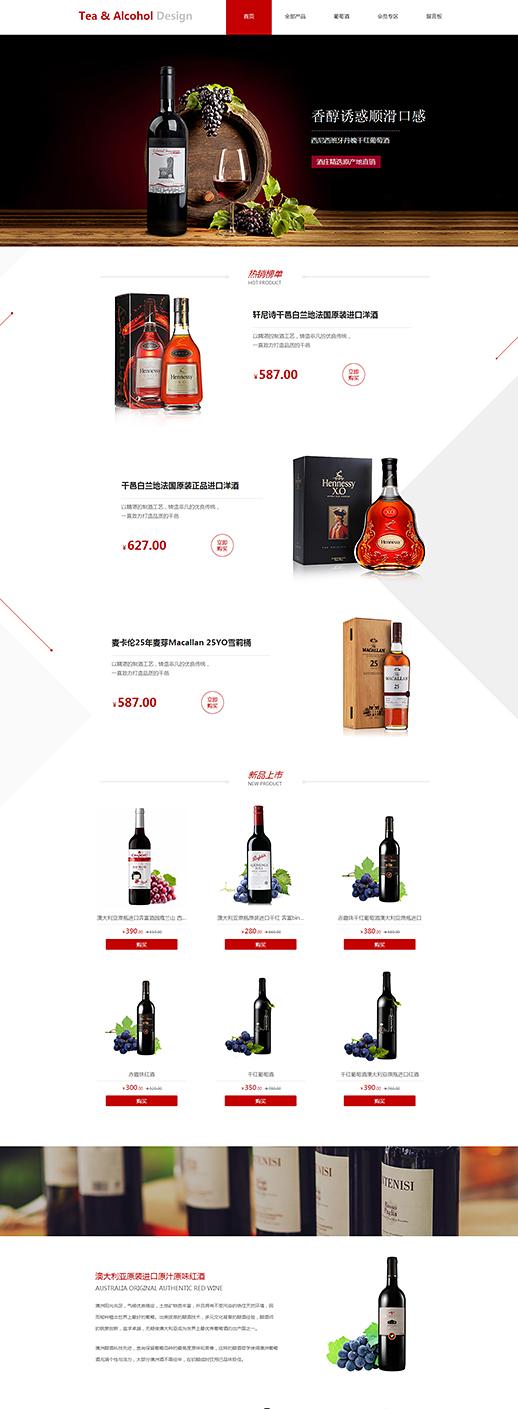 酒类企业前端网站模板_酒类公司店铺后台管理系统模板
