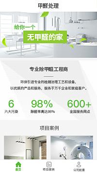 室内空气净化-除甲醇-室内空气净化公司