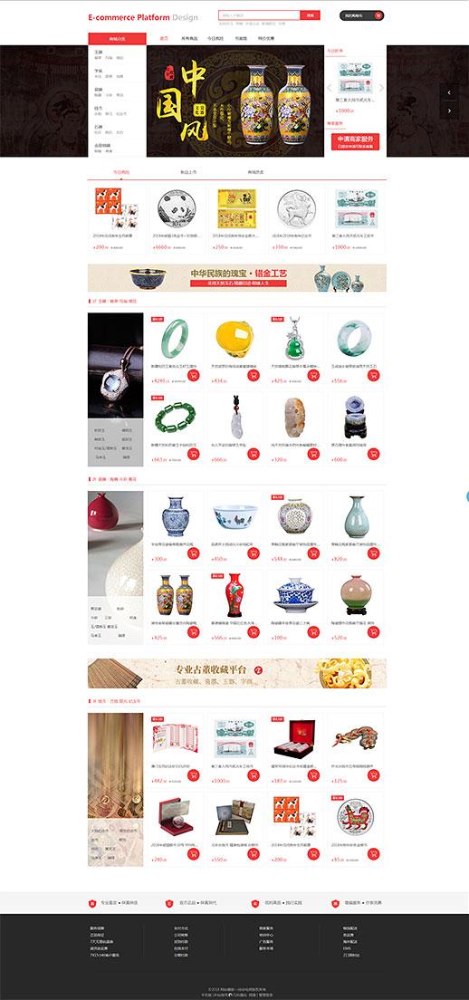 电商网页html模板_小型电商模板