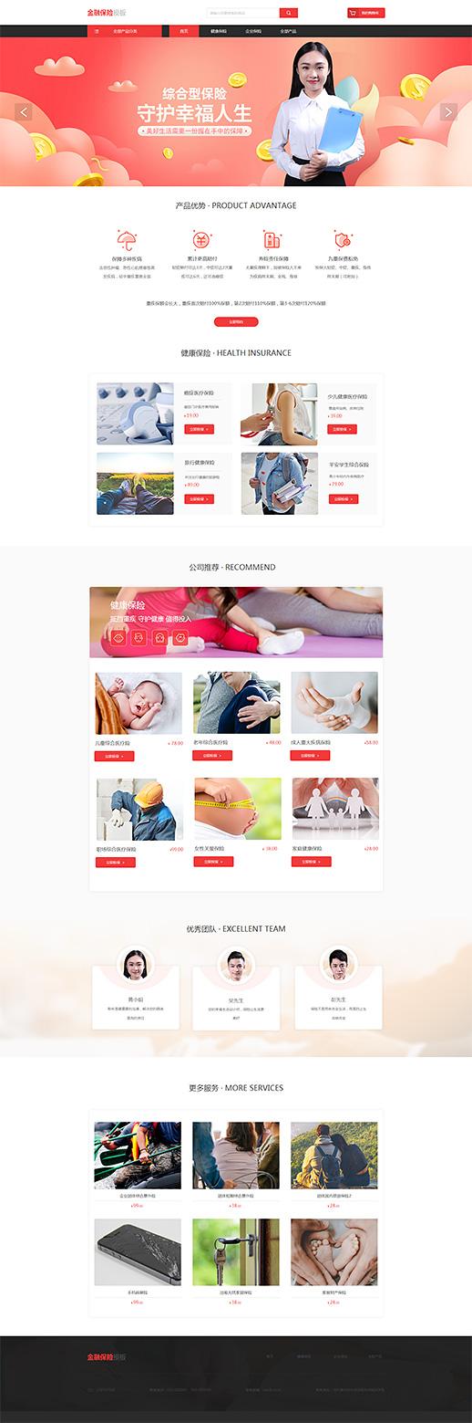 企业保险_健康保险网站模板模板