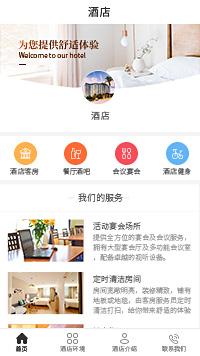 酒店加盟-酒店式公寓预订小程序模板