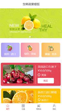 水蜜桃_樱桃_猕猴桃水果店手机网站模板