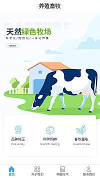 牧场-奶牛养殖企业小程序开发模板