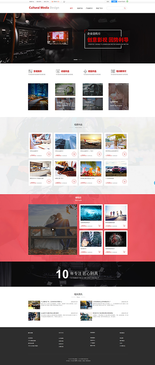配音_摄像_多媒体视频拍摄网站模板