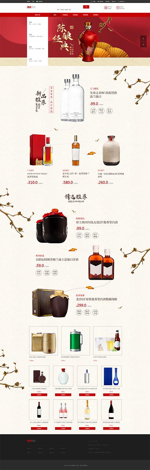 酒业公司网站模板_卖酒网站模板