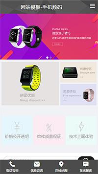 外贸电子产品网站模板h5
