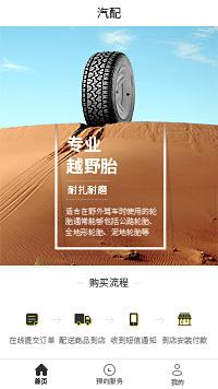 轮胎-轮胎公司-轮胎生产商小程序模板