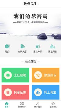 旅游局-广州市文化广电旅游局小程序开发模板