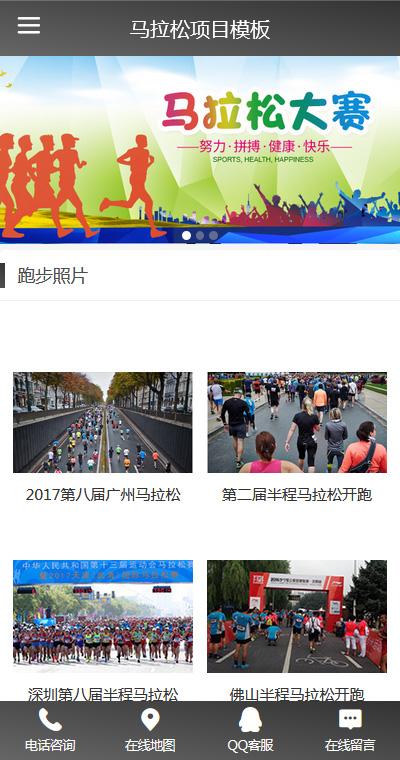 个性马拉松比赛项目机构