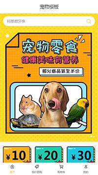 宠物零食网店_宠物零食批发_宠物零食厂家微商城模板