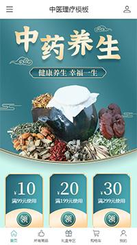 中医药网站模板_医药类网站模板_医药公司网站模板