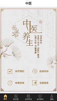 中医馆小程序_中医推拿小程序开发