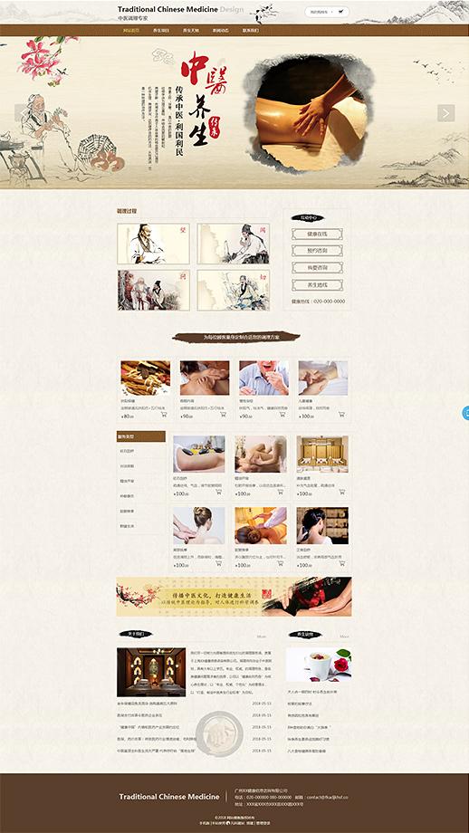 中医药网站模板_中医馆网站模板