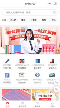 办公用品公司_办公用品网站小程序商城模板