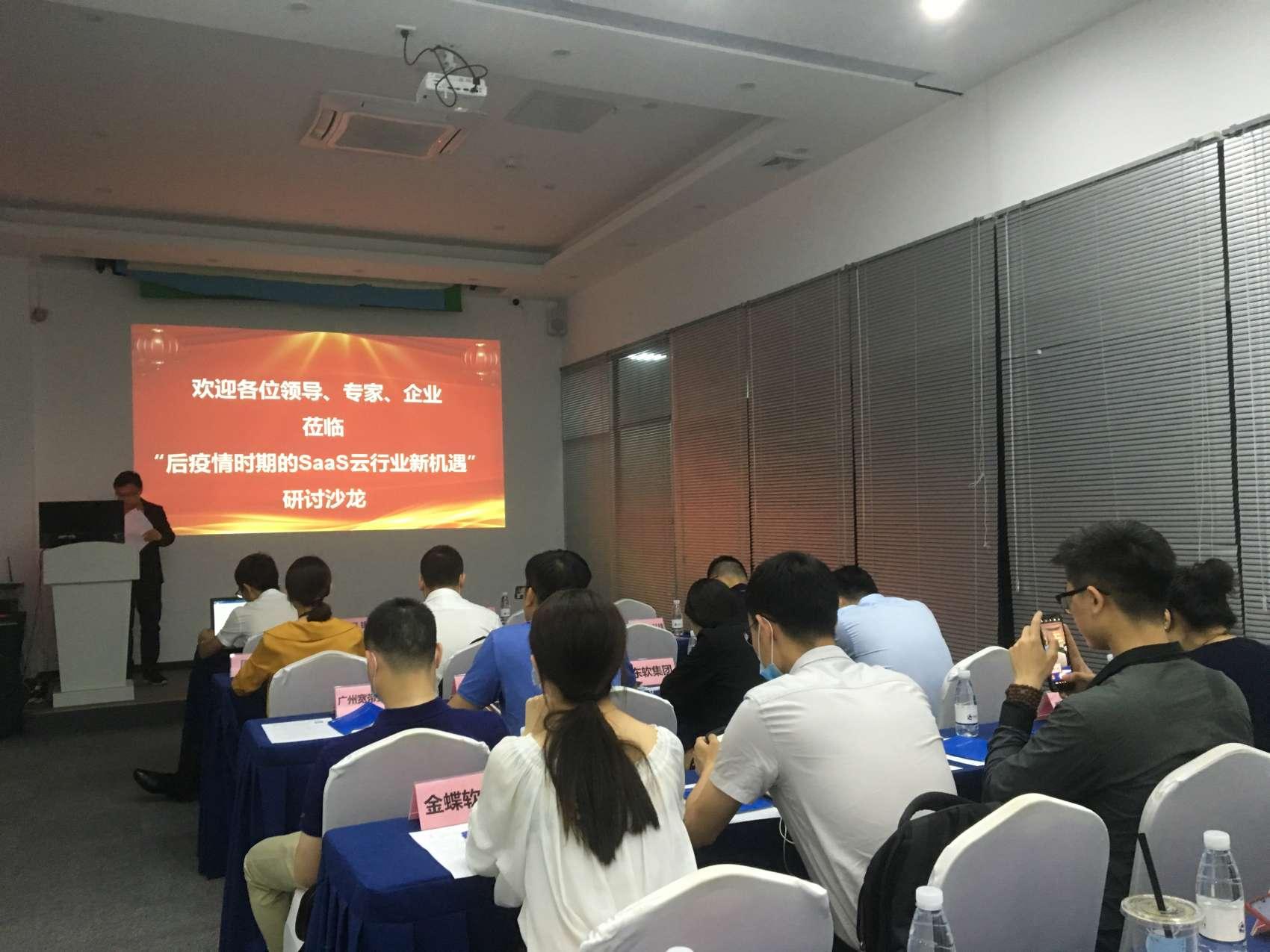 """凡科和广东省云计算协会联合举办的""""后疫情时期的SaaS云行业新机遇""""主题研讨沙龙"""