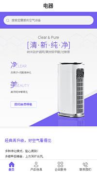 空气净化器-家用空气净化器