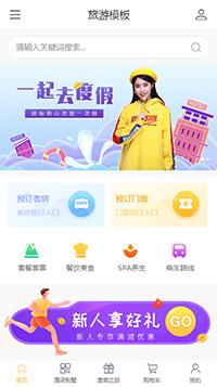 度假村_温泉度假村手机网站开发模板