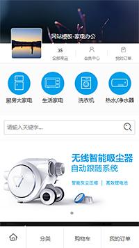 家电清洗_智能小家电网购交易平台网站模板