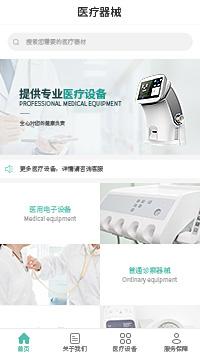 医疗器械有限公司-医疗器械软件小程序模板在线制作