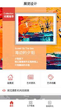 展览类小程序-展览类小程序模板