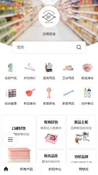 日用杂货店_日用品网购网上商城网店微信网站模板