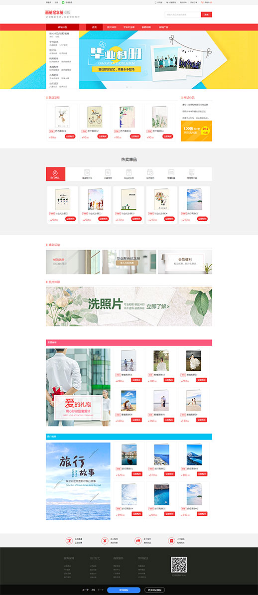 速印_管理_纪念册_相框网购网上商城网站模板