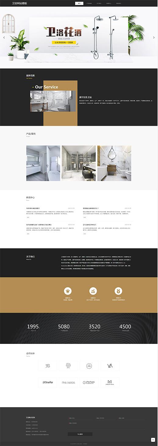 精品卫浴网站