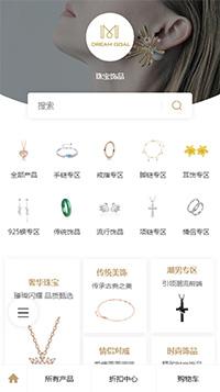 珠宝饰品_珠宝饰品定制公司官网手机网站模板商城