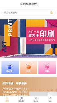 书刊印刷_画册印刷包装公司官网手机网站模板