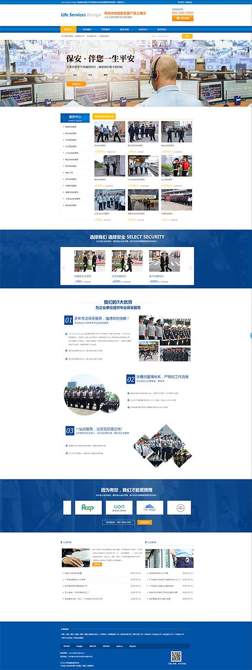 保安-安保公司_商场物管网站模板