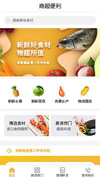 超市-超市加盟-生鲜超市小程序模板