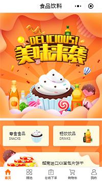 食品公司-广州食品公司小程序