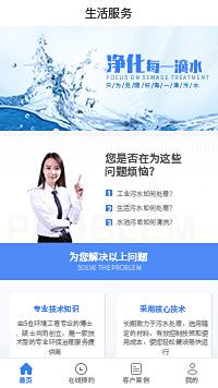 一体化污水处理设备-污水处理公司小程序模板
