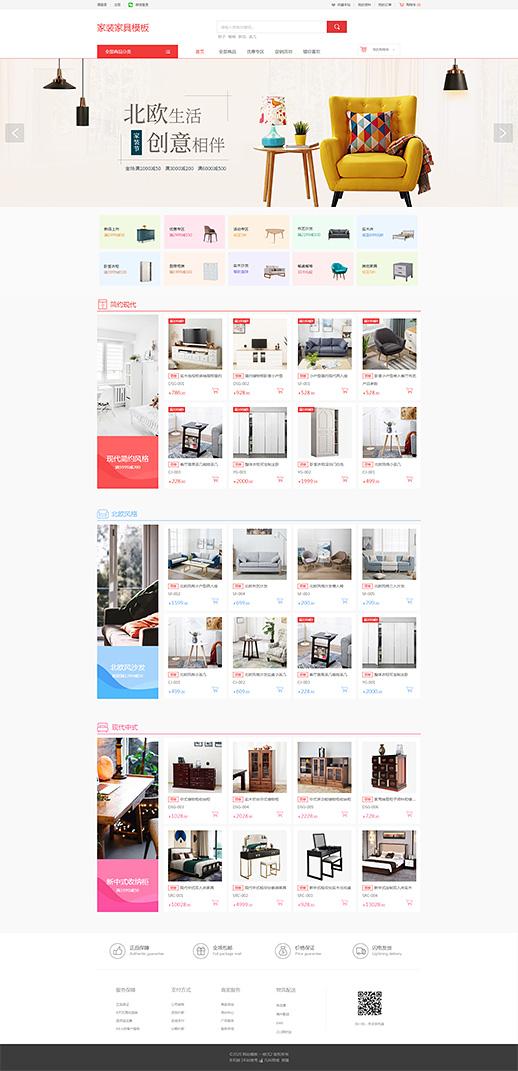 古典家具网站模板_欧美家具网站模板