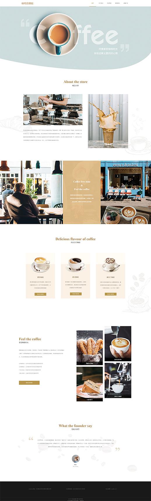 时尚咖啡店下午茶