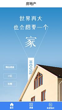 房地产行业小程序-房地产行业小程序模板