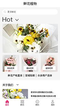 鲜花批发-鲜花预订小程序开发模板